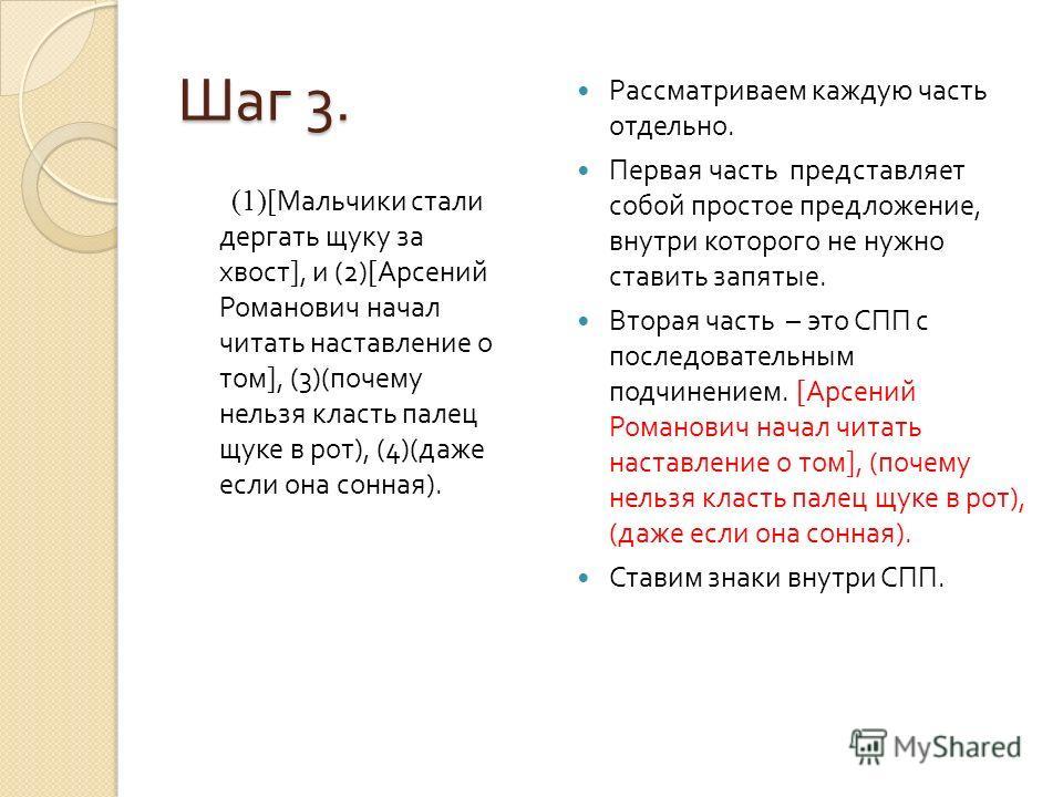 Шаг 3. (1)[ Мальчики стали дергать щуку за хвост ], и (2) [ Арсений Романович начал читать наставление о том ], (3)( почему нельзя класть палец щуке в рот ), (4)( даже если она сонная ). Рассматриваем каждую часть отдельно. Первая часть представляет