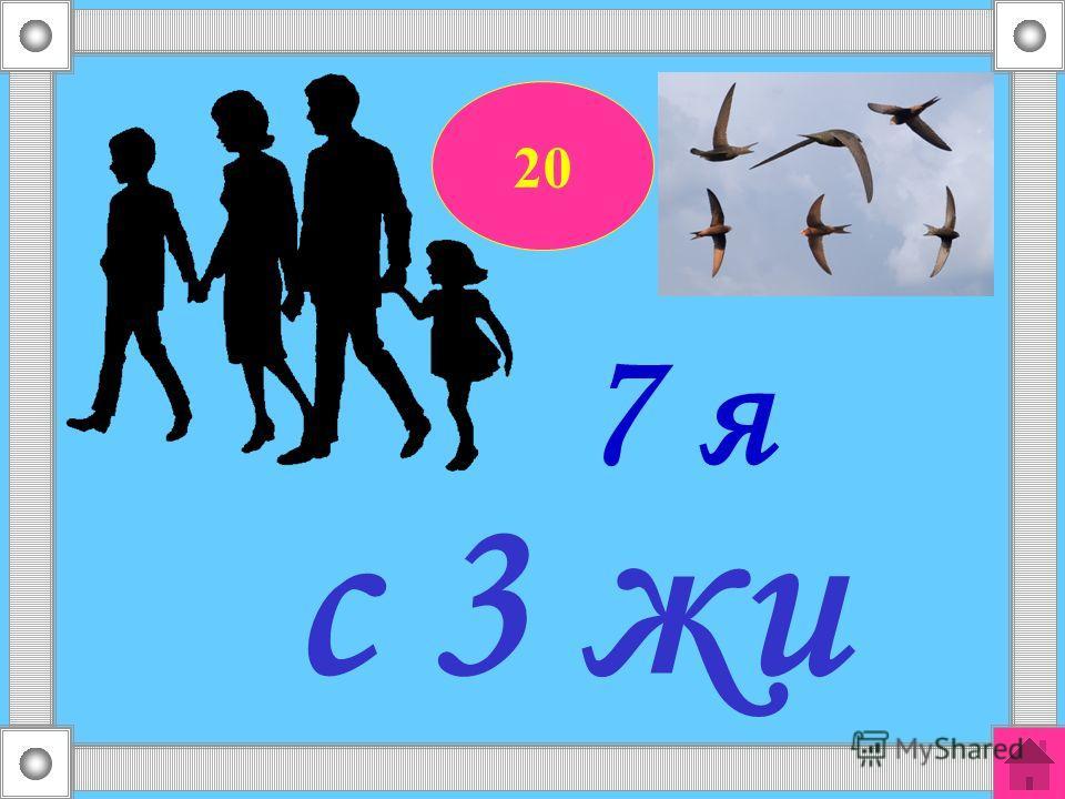 20 7 я с 3 жи