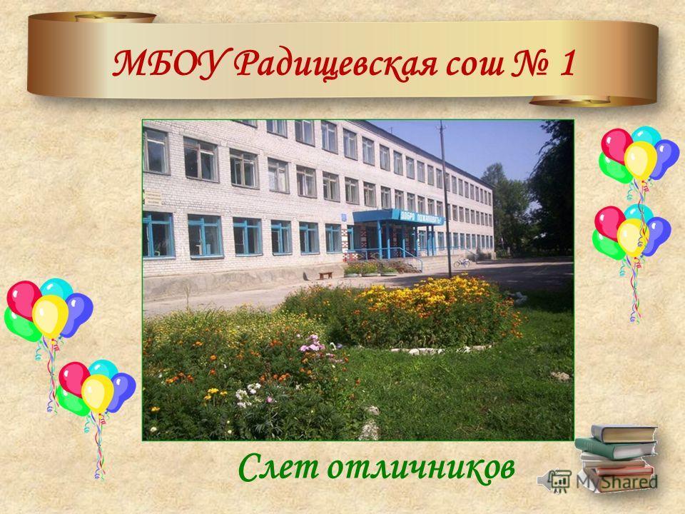 МБОУ Радищевская сош 1 Слет отличников