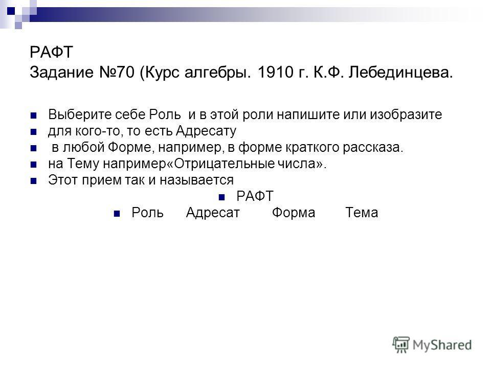 РАФТ Задание 70 (Курс алгебры. 1910 г. К.Ф. Лебединцева. Выберите себе Роль и в этой роли напишите или изобразите для кого-то, то есть Адресату в любой Форме, например, в форме краткого рассказа. на Тему например«Отрицательные числа». Этот прием так