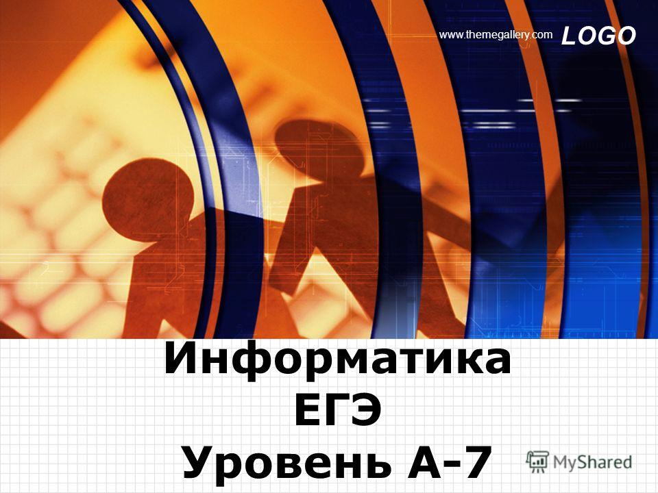LOGO www.themegallery.com Информатика ЕГЭ Уровень А-7
