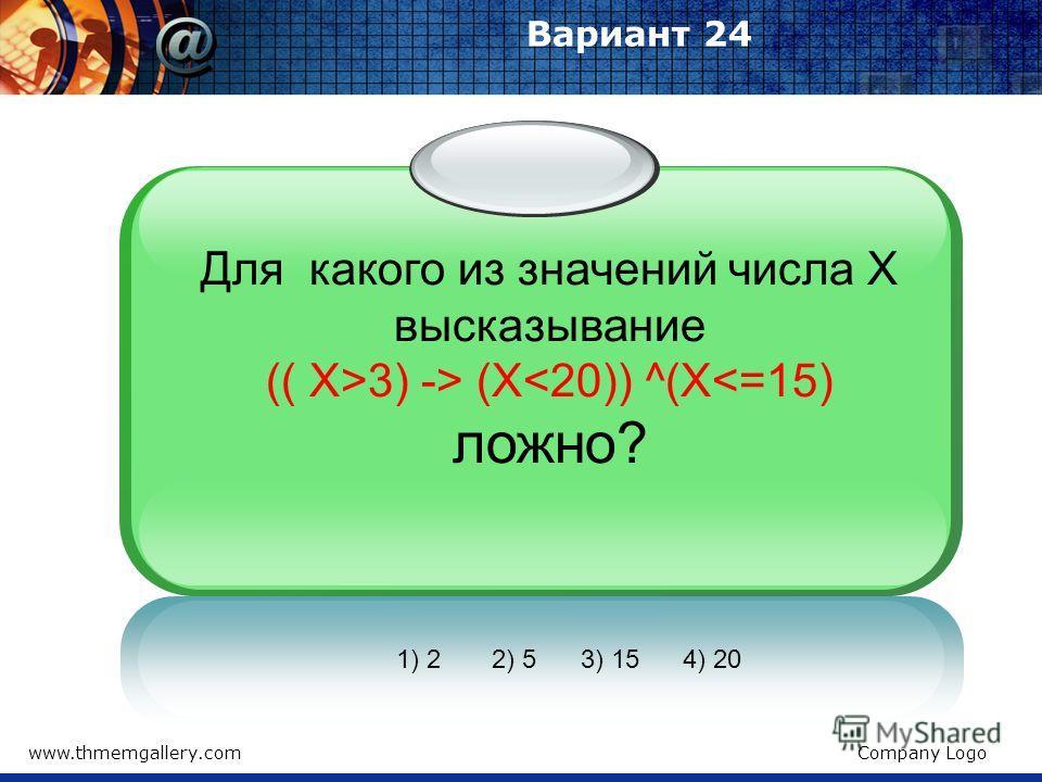 www.thmemgallery.comCompany Logo Вариант 24 Для какого из значений числа X высказывание (( X>3) -> (X
