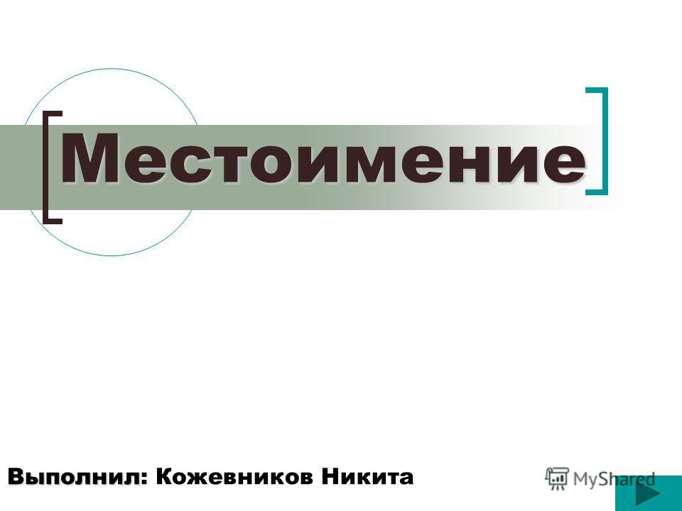 Местоимение Выполнил: Кожевников Никита