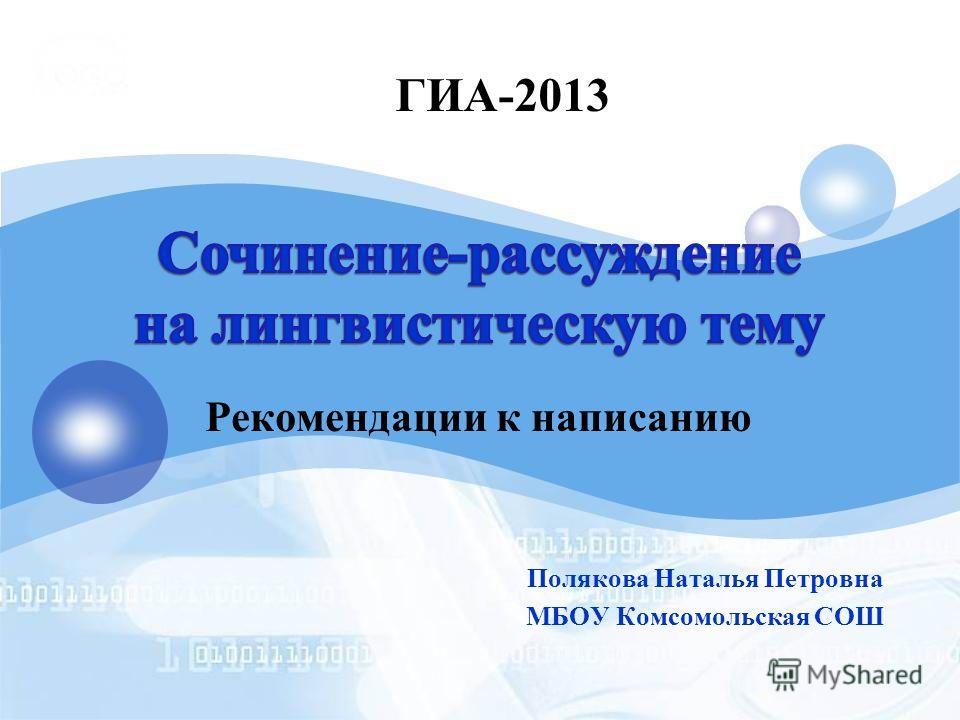 Рекомендации к написанию Полякова Наталья Петровна МБОУ Комсомольская СОШ ГИА-2013
