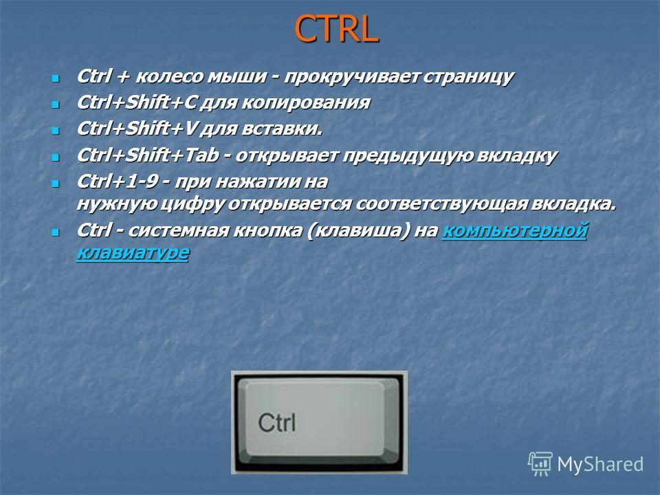 CTRL Ctrl + колесо мыши - прокручивает страницу Ctrl + колесо мыши - прокручивает страницу Ctrl+Shift+C для копирования Ctrl+Shift+C для копирования Ctrl+Shift+V для вставки. Ctrl+Shift+V для вставки. Ctrl+Shift+Tab - открывает предыдущую вкладку Ctr