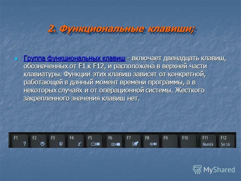 2. Функциональные клавиши; Группа функциональных клавиш - включает двенадцать клавиш, обозначенных от F1 к F12, и расположена в верхней части клавиатуры. Функции этих клавиш зависят от конкретной, работающей в данный момент времени программы, а в нек