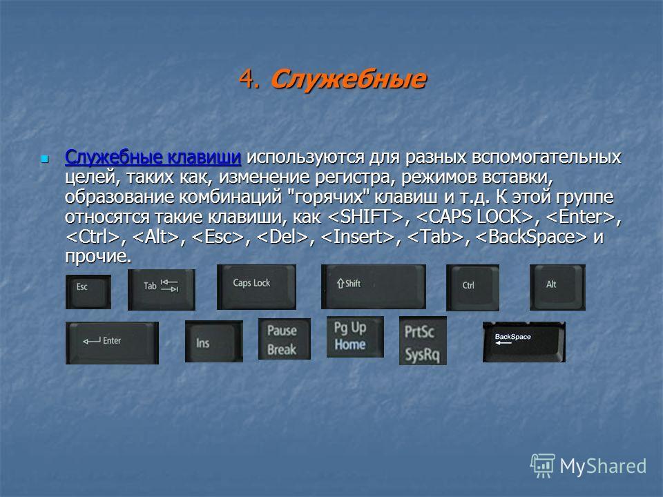 4. Служебные Служебные клавиши используются для разных вспомогательных целей, таких как, изменение регистра, режимов вставки, образование комбинаций