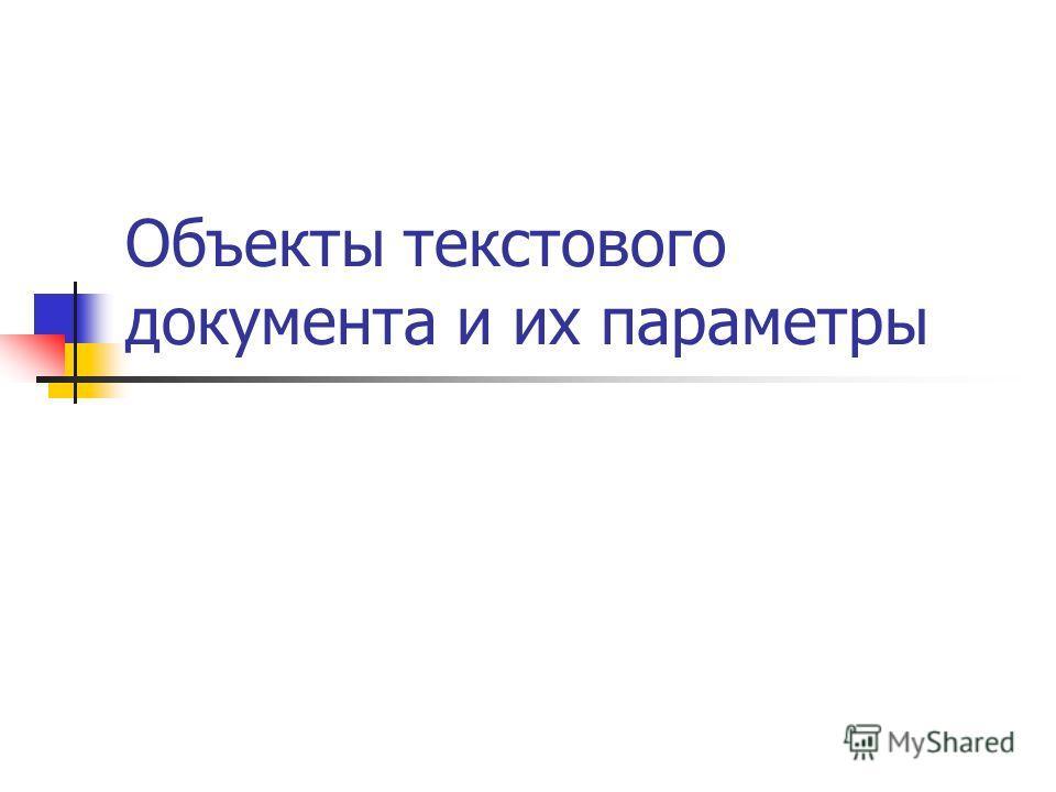 Объекты текстового документа и их параметры
