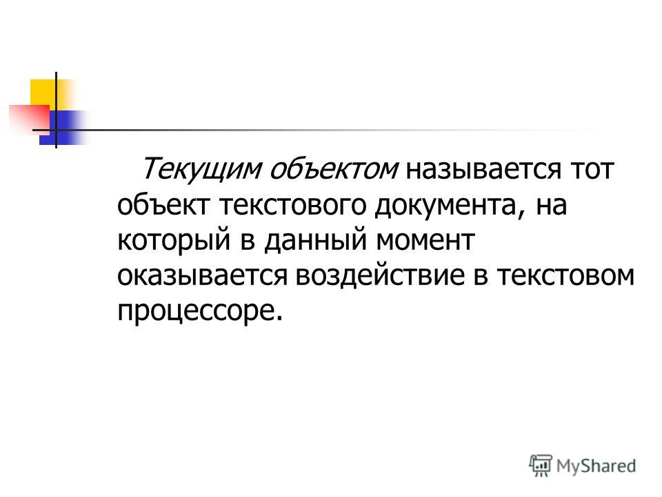Текущим объектом называется тот объект текстового документа, на который в данный момент оказывается воздействие в текстовом процессоре.