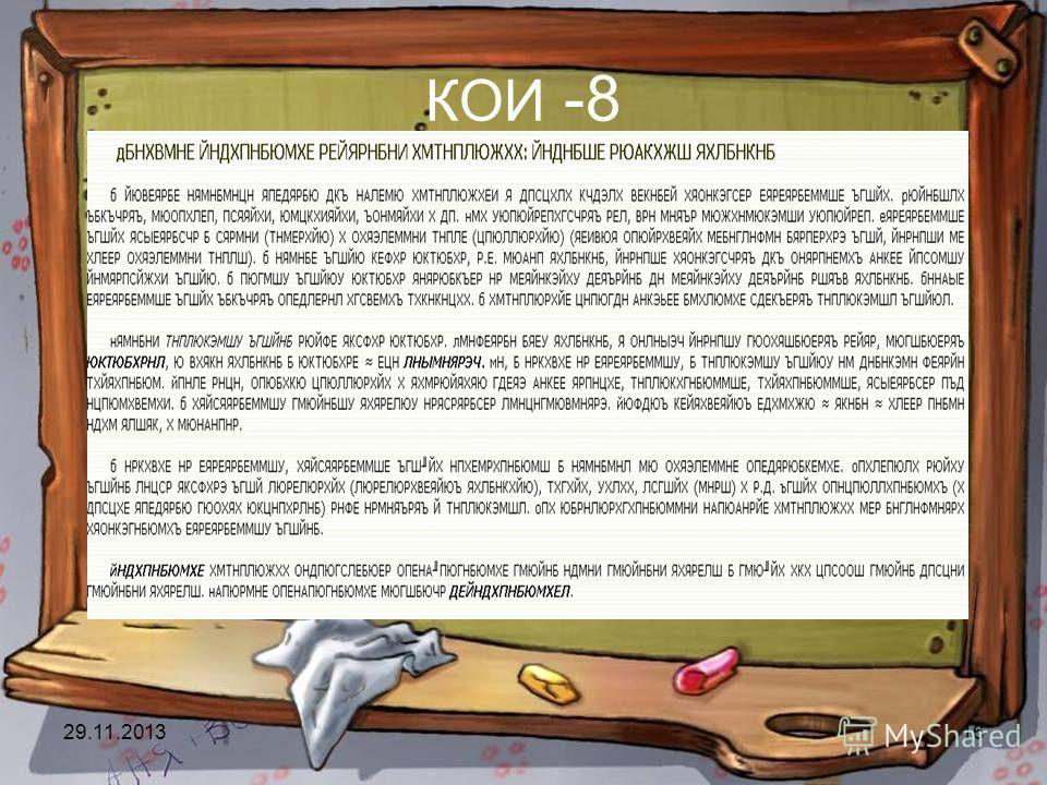 29.11.201316 КОИ -8