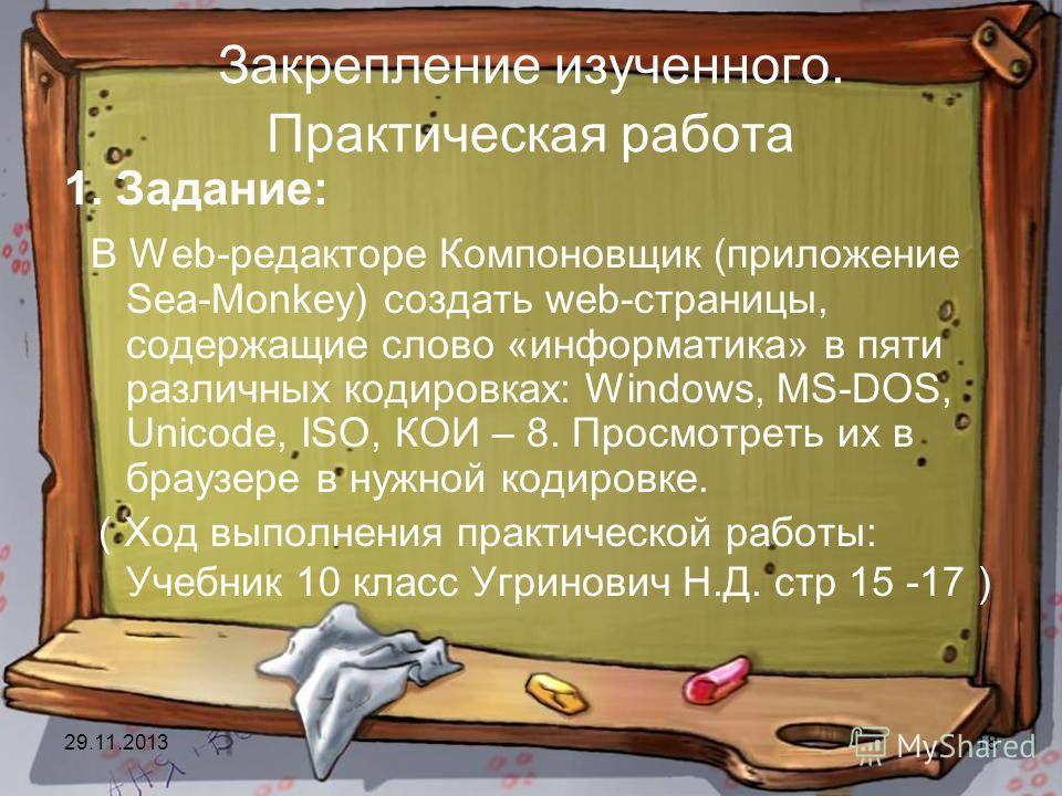 29.11.201318 Закрепление изученного. Практическая работа 1. Задание: В Web-редакторе Компоновщик (приложение Sea-Monkey) создать web-страницы, содержащие слово «информатика» в пяти различных кодировках: Windows, MS-DOS, Unicode, ISO, КОИ – 8. Просмот