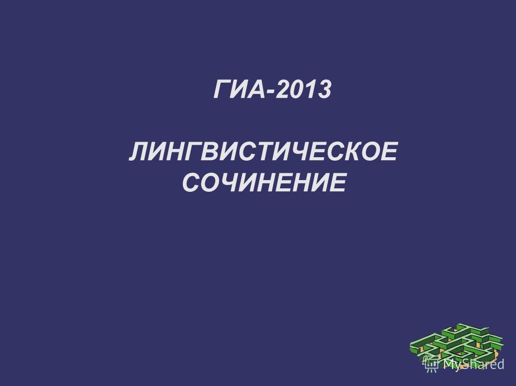 ГИА-2013 ЛИНГВИСТИЧЕСКОЕ СОЧИНЕНИЕ
