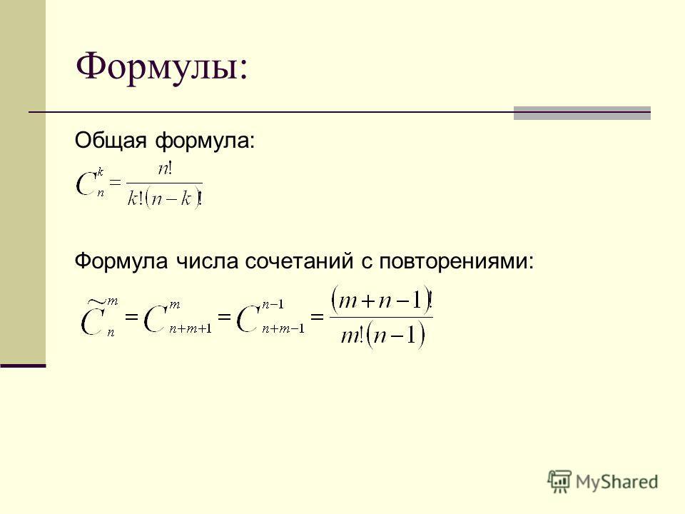 Формулы: Общая формула: Формула числа сочетаний с повторениями: