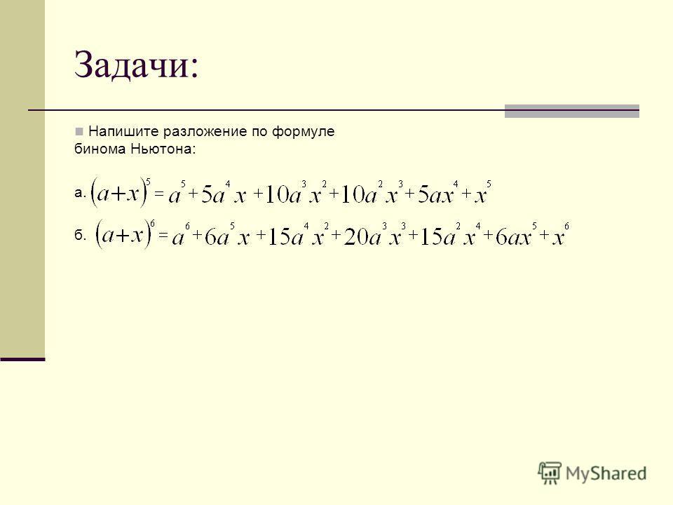 Задачи: Напишите разложение по формуле бинома Ньютона: а. б.