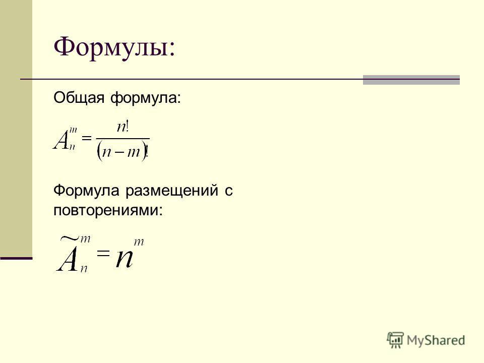 Формулы: Общая формула: Формула размещений с повторениями: