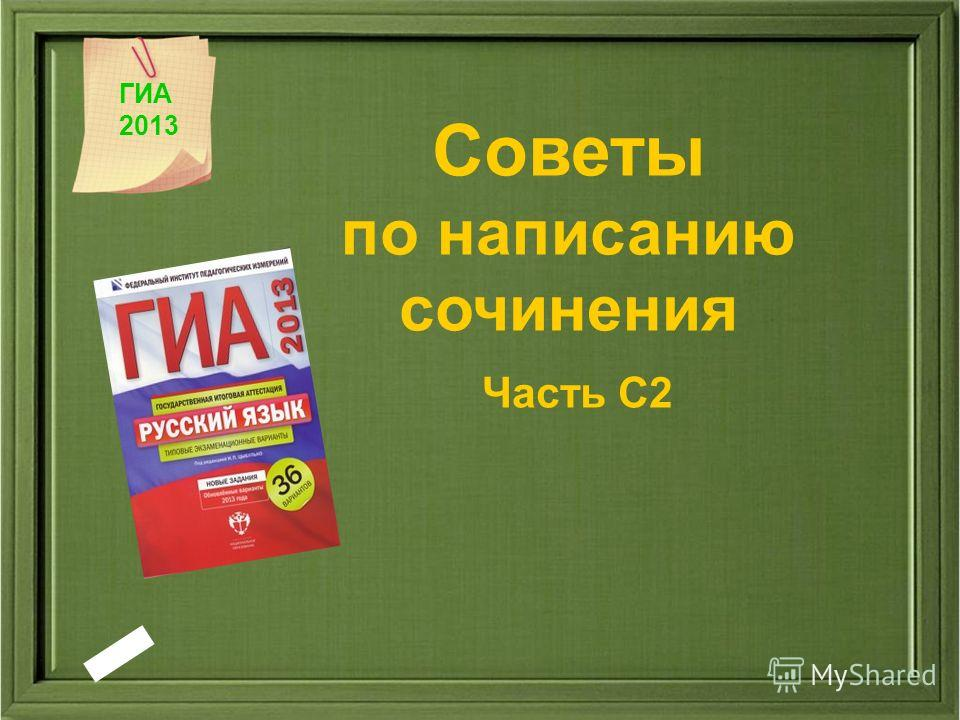 Советы по написанию сочинения Часть С2 ГИА 2013