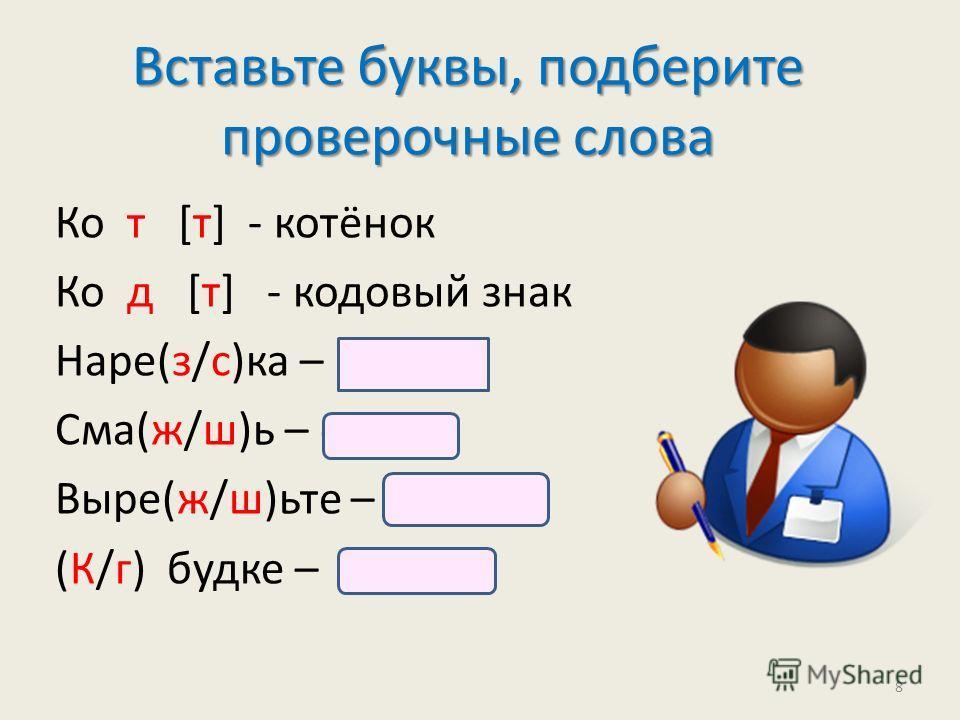Вставьте буквы, подберите проверочные слова Ко т [т] - котёнок Ко д [т] - кодовый знак Наре(з/с)ка – резать Сма(ж/ш)ь – смажу Выре(ж/ш)ьте – вырежу (К/г) будке – к окну 8