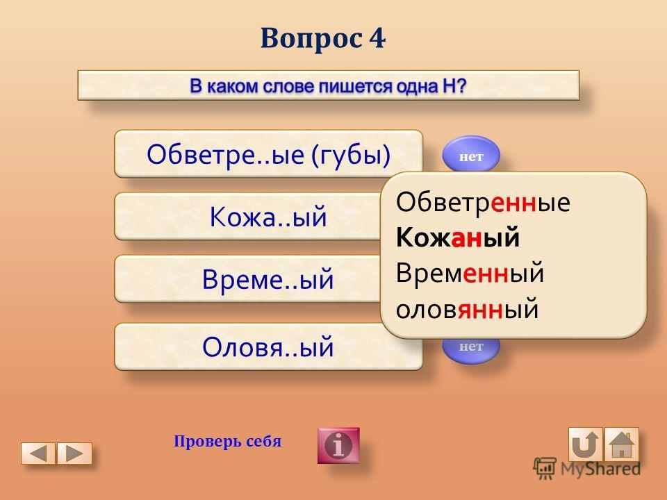Вопрос 4 Обветре..ые (губы) Кожа..ый Време..ый Оловя..ый нет да Проверь себя