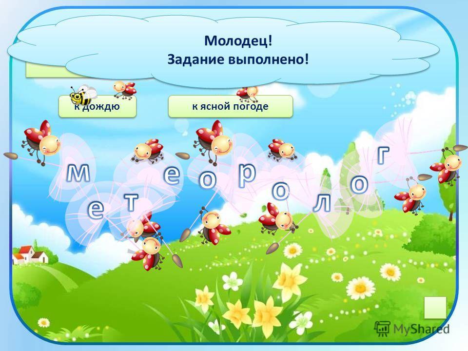 Вокруг цветущей черёмухи роем гудят пчёлы к дождю к ясной погоде к ясной погоде Молодец! Задание выполнено! Молодец! Задание выполнено!