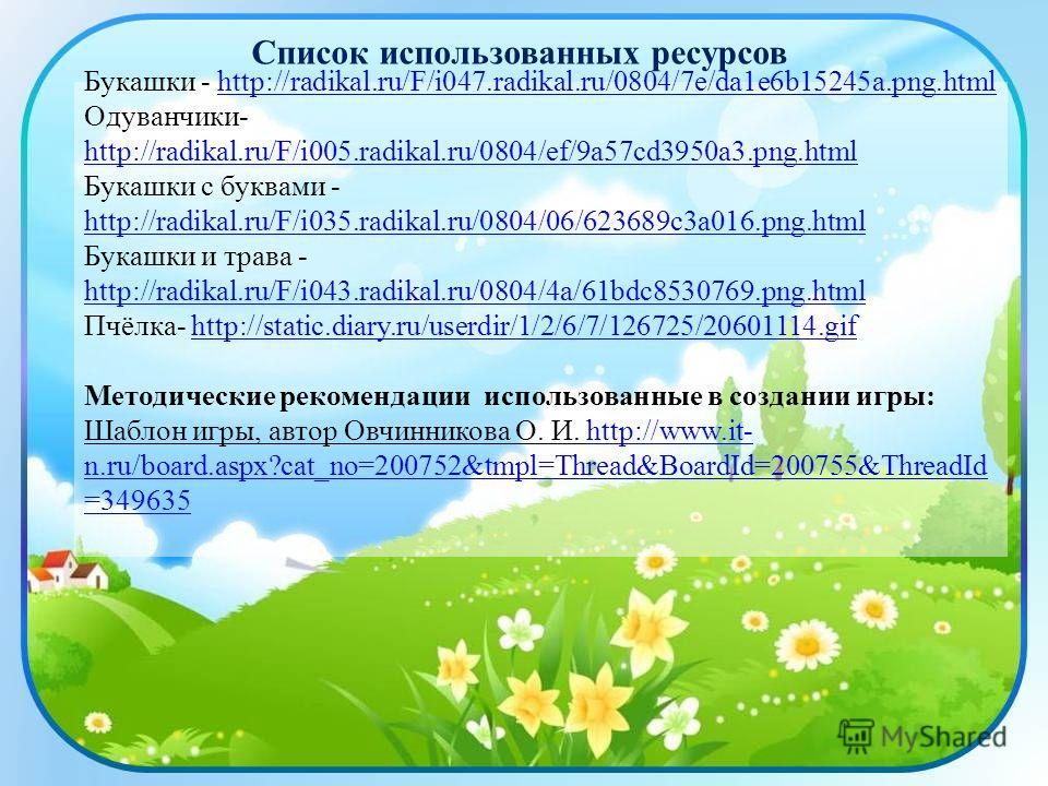 Букашки - http://radikal.ru/F/i047.radikal.ru/0804/7e/da1e6b15245a.png.htmlhttp://radikal.ru/F/i047.radikal.ru/0804/7e/da1e6b15245a.png.html Одуванчики- http://radikal.ru/F/i005.radikal.ru/0804/ef/9a57cd3950a3.png.html http://radikal.ru/F/i005.radika