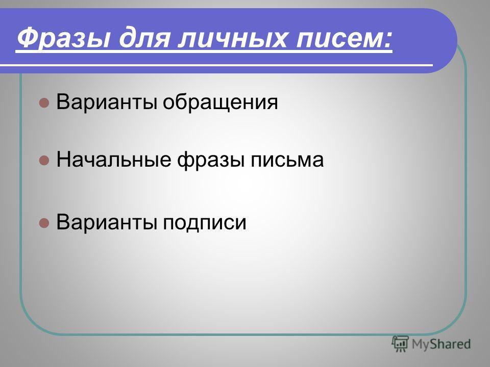 Фразы для личных писем: Варианты обращения Начальные фразы письма Варианты подписи