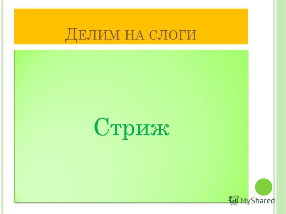 П РОВЕРЯЕМ А-у