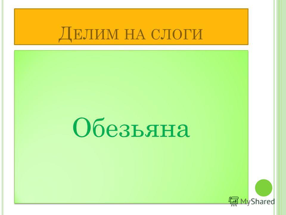 В СТАВЬТЕ ПРОПУЩЕННОЕ СЛОВО Без гласного звука и буквы________ не бывает !!! Без гласного звука и буквы________ не бывает !!!