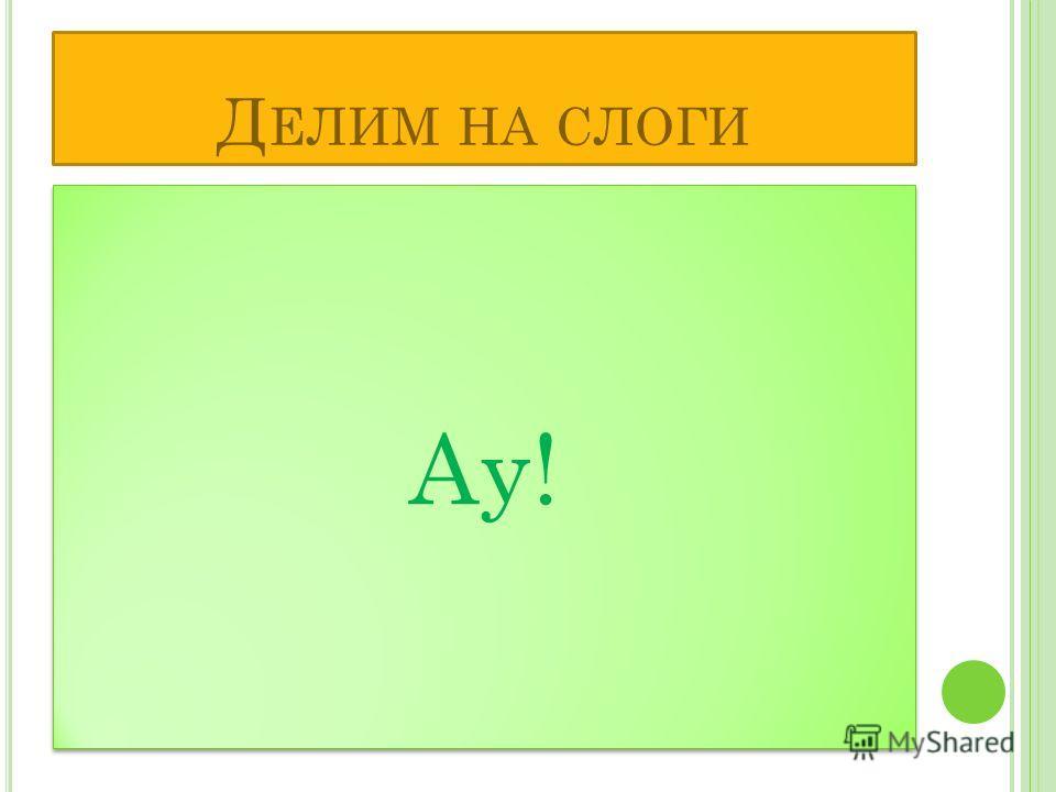 П РОВЕРЯЕМ О-безь-я-на