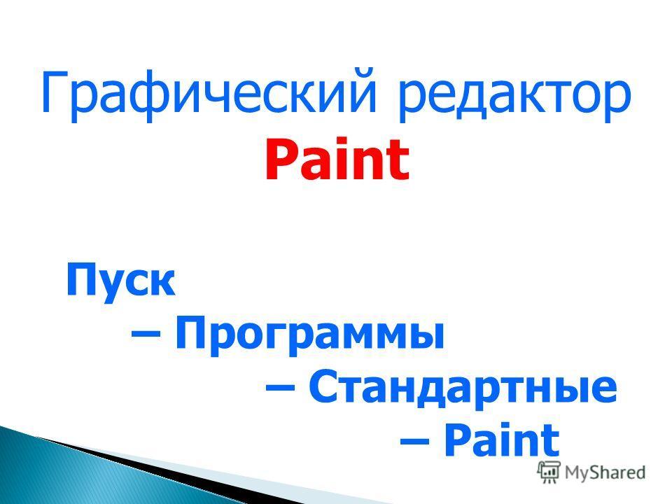 Графический редактор Paint Пуск – Программы – Стандартные – Paint