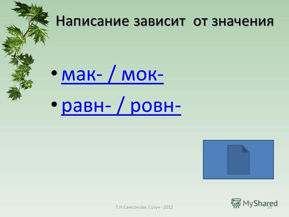 Написание зависит от значения мак- / мок- равн- / ровн- Т.Н.Самсонова. Сузун - 201216