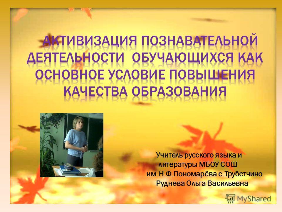 Учитель русского языка и литературы МБОУ СОШ им.Н.Ф.Пономарёва с.Трубетчино Руднева Ольга Васильевна