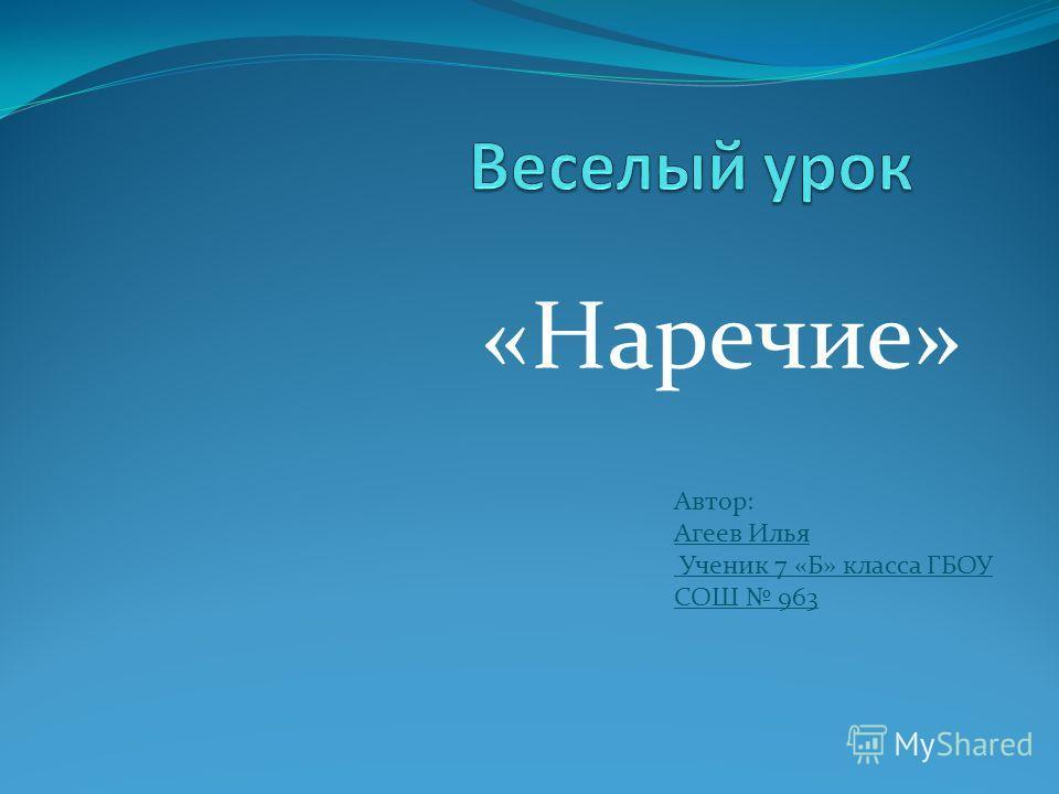 «Наречие» Автор: Агеев Илья Ученик 7 «Б» класса ГБОУ СОШ 963