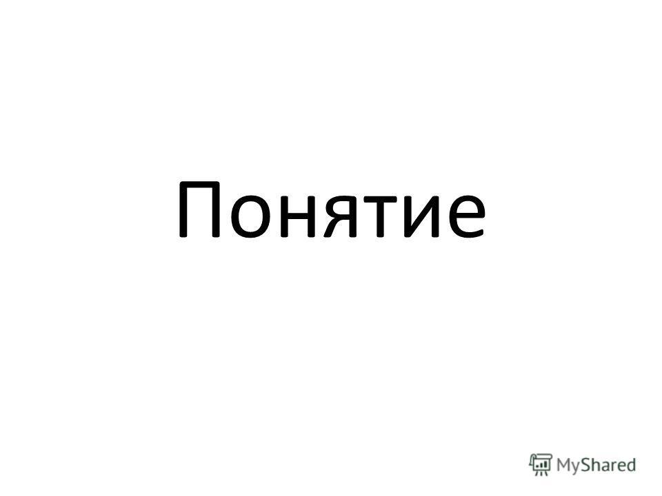Понятие