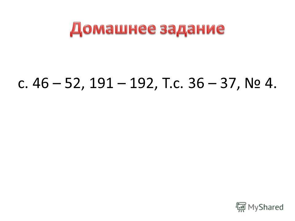 с. 46 – 52, 191 – 192, Т.с. 36 – 37, 4.