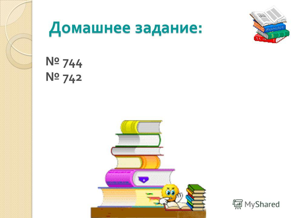 Домашнее задание : 744 742