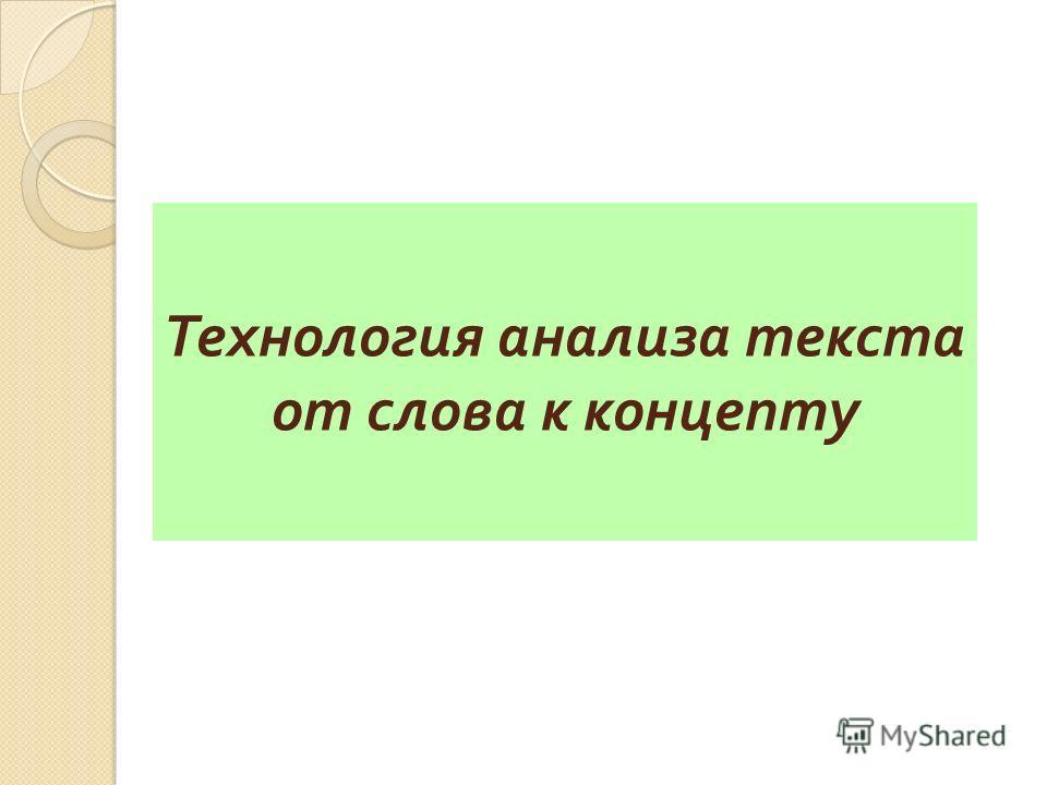 Технология анализа текста от слова к концепту
