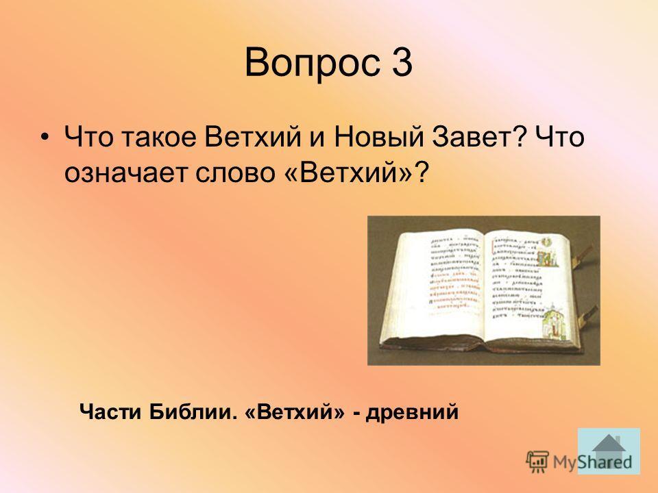 Вопрос 3 Что такое Ветхий и Новый Завет? Что означает слово «Ветхий»? Части Библии. «Ветхий» - древний
