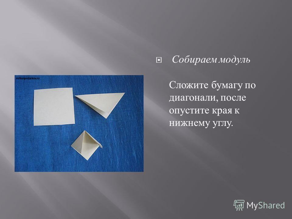 Собираем модуль Сложите бумагу по диагонали, после опустите края к нижнему углу.