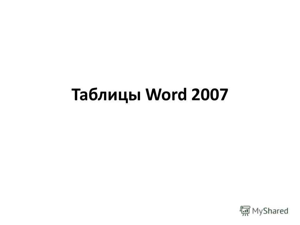 Таблицы Word 2007