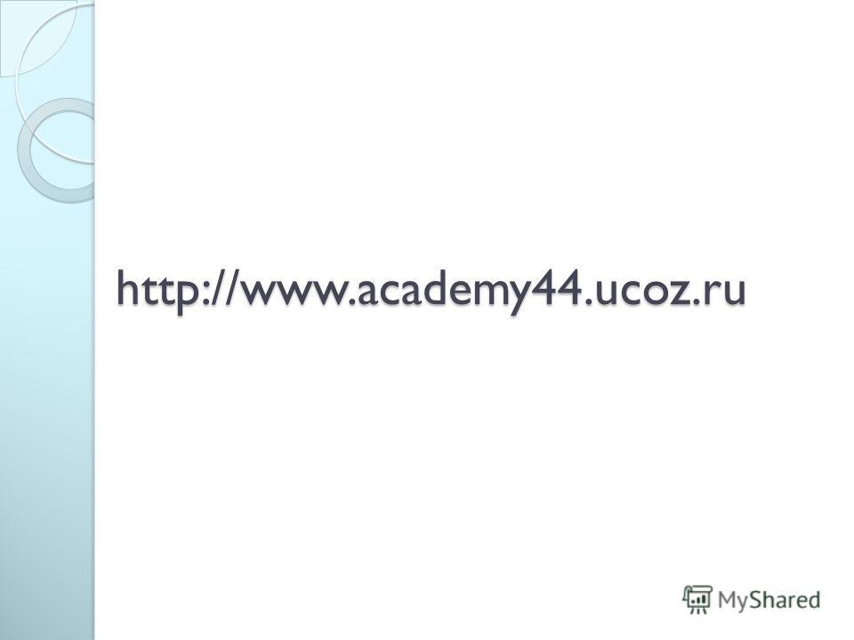 http://www.academy44.ucoz.ru