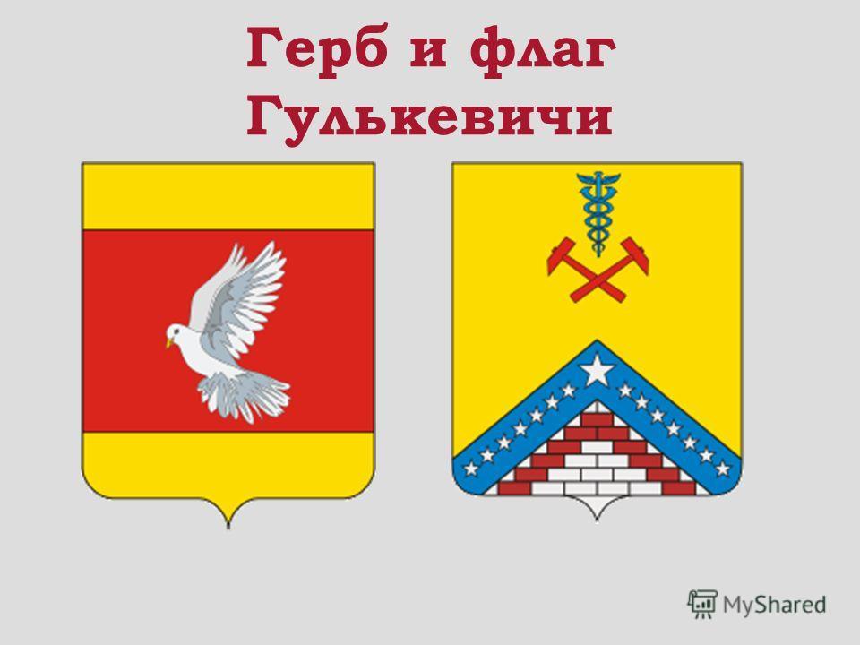 Герб и флаг Гулькевичи