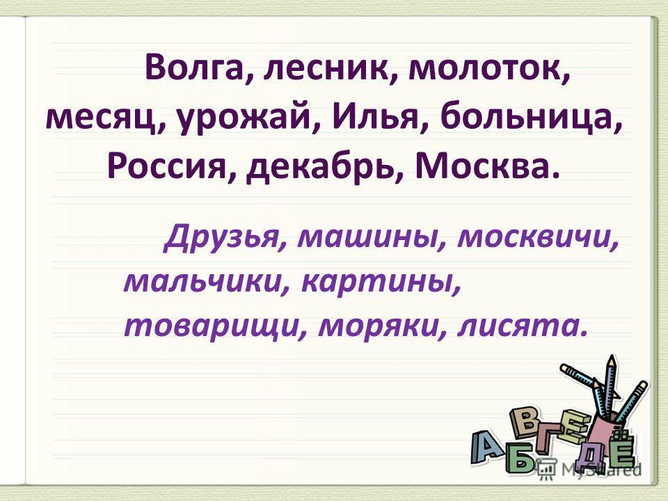 Друзья, машины, москвичи, мальчики, картины, товарищи, моряки, лисята.