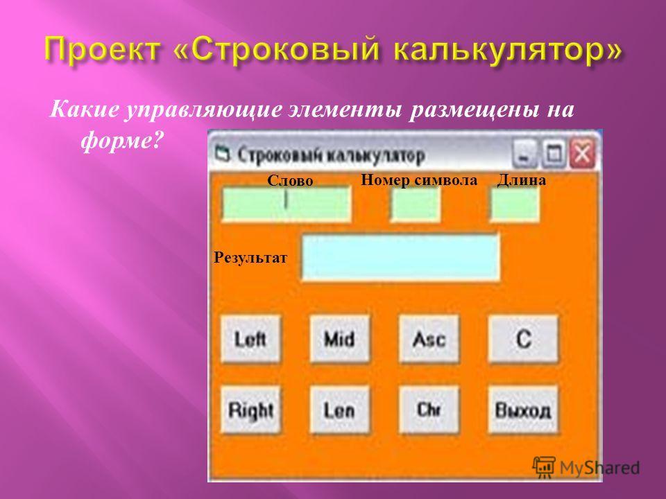 Какие управляющие элементы размещены на форме ? Слово Номер символаДлина Результат