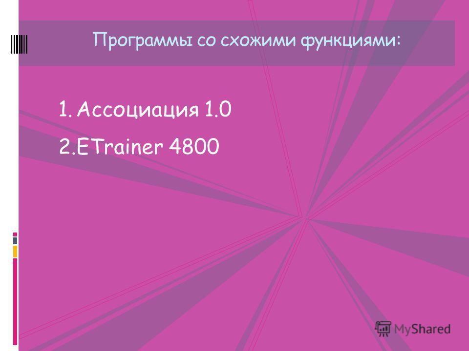 Программы со схожими функциями: 1.Ассоциация 1.0 2.ETrainer 4800