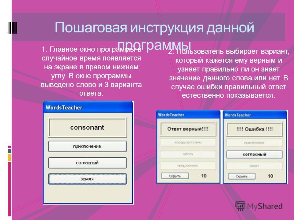Пошаговая инструкция данной программы 1. Главное окно программы в случайное время появляется на экране в правом нижнем углу. В окне программы выведено слово и 3 варианта ответа. 2. Пользователь выбирает вариант, который кажется ему верным и узнает пр