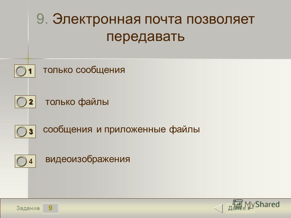 9 Задание 9. Электронная почта позволяет передавать только сообщения только файлы сообщения и приложенные файлы Далее 1 0 2 0 3 1 видеоизображения 4 0