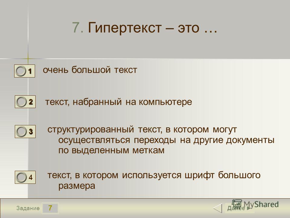7 Задание 7. Гипертекст – это … очень большой текст текст, набранный на компьютере структурированный текст, в котором могут осуществляться переходы на другие документы по выделенным меткам Далее 1 0 2 0 3 1 текст, в котором используется шрифт большог