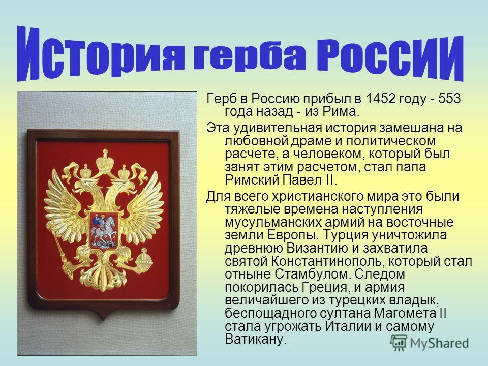 Г е р б РФ 4 декабря 2000 года Президент РФ Владимир Путин внес в Государственную Думу наряду с рядом законопроектов о государственной символике проект федерального конституционного закона