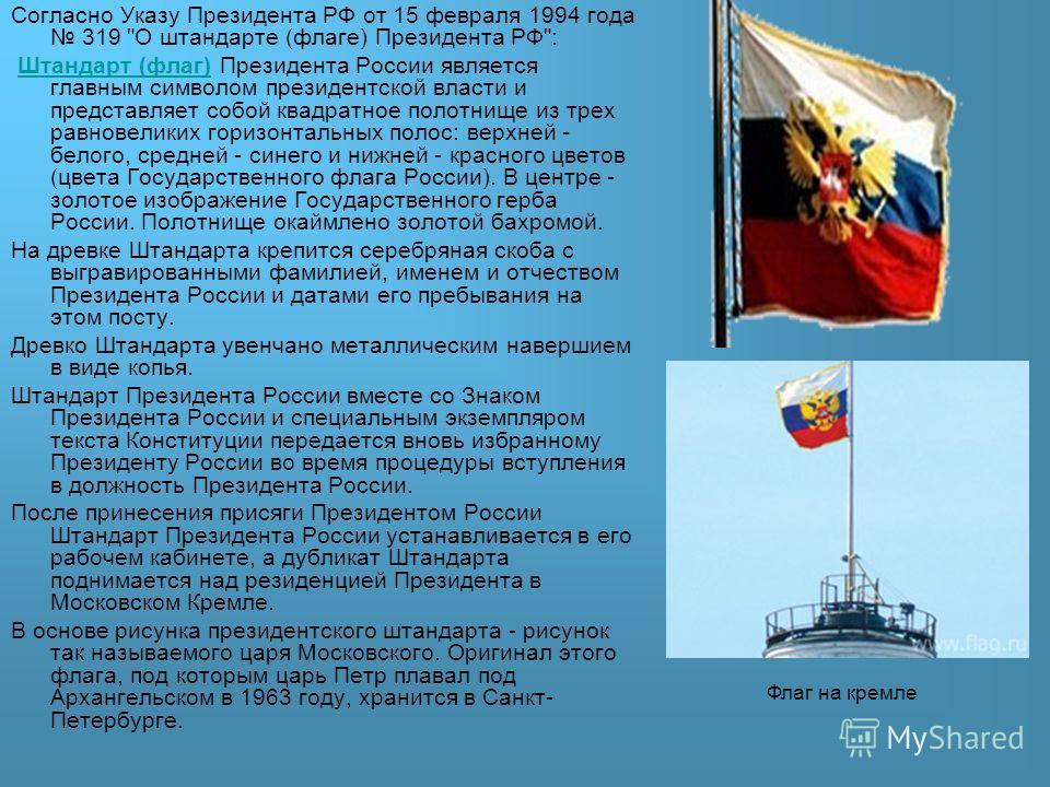В марте 1990 года Внеочередной третий Съезд народных депутатов СССР принял Закон