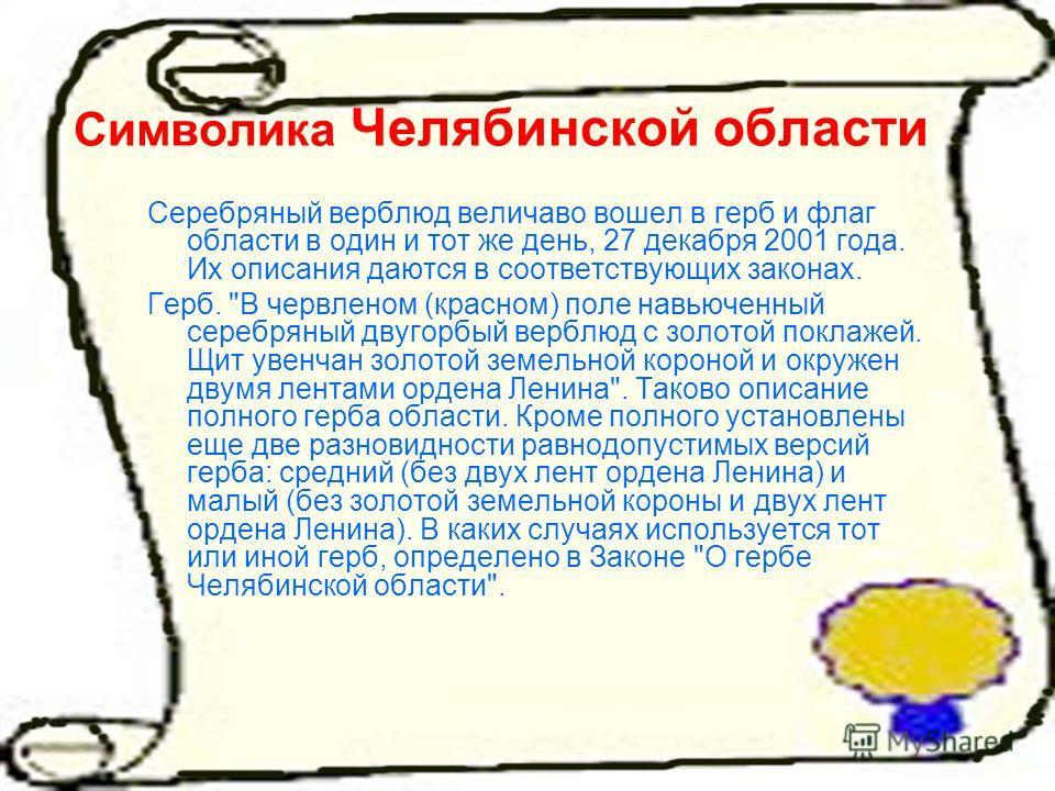 г. Челябинск г. Магнитогорск Главное меню